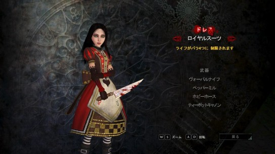 AliceMadnessReturns 2012-01-10 21-03-49-86_R