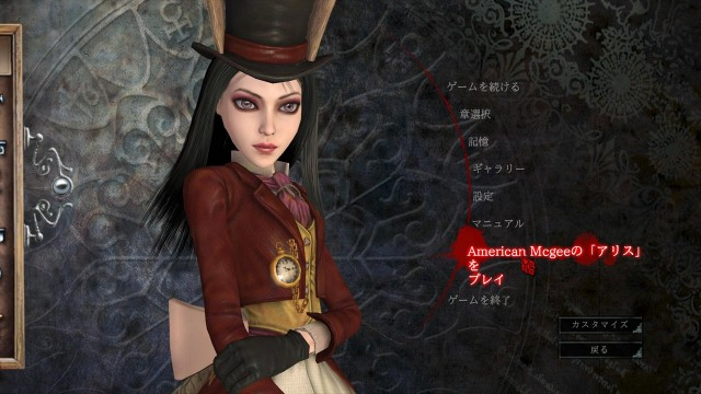 alicemadnessreturns 2013-01-21 22-02-22-24_R