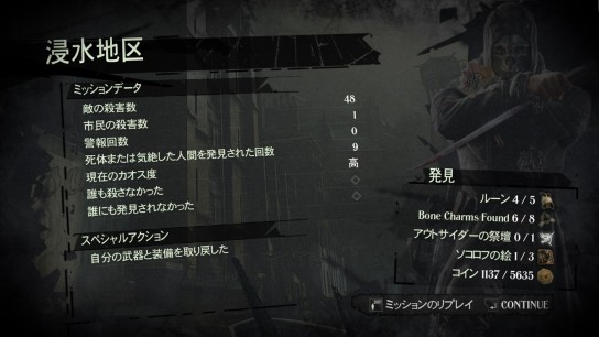 Dishonored 2014-06-28 22-00-32-83_R